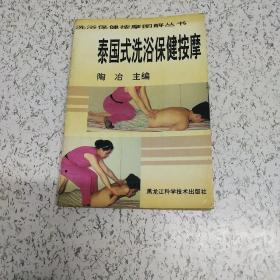 中国式洗浴保健按摩