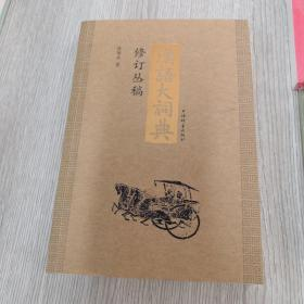 《汉语大词典》修订丛稿(签名本)