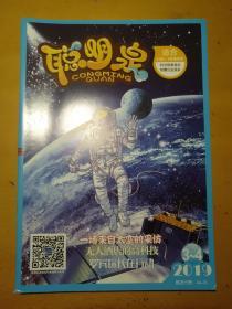 聪明泉适合小学4-6年级阅读2019(3-4.8.9-10.11)