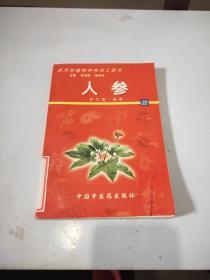 人参 — —药用动植物种养加工技术