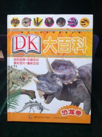 恐龙卷-DK大百科