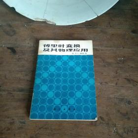 傅里叶变换及其物理应用