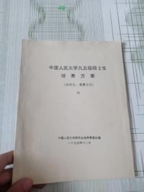 中国人民大学九五级硕士生培养方案