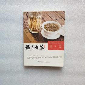 中国茶文化系列丛书:福鼎白茶(修订本)
