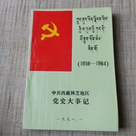 中共西藏林芝地区党史大事记