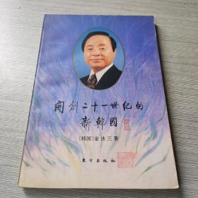 开创二十一世纪的新韩国