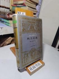 世界文学名著文库:列王纪选(布面精装书衣全)