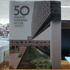 50获奖房子