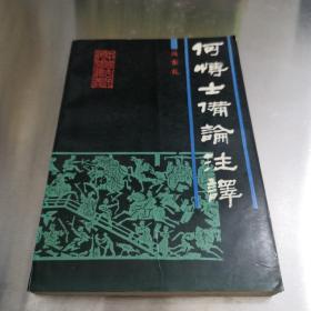 何博士备论注译(1990年一版一印)