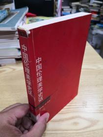 中国伦理美学史话