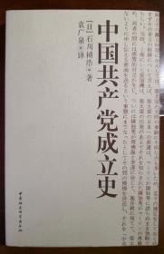 中国共产党成立史石川祯浩 接近全新