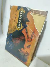 婵真逸史  中中国古典小说名著百部 中国戏剧出版社