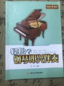 轻松学钢琴即兴伴奏