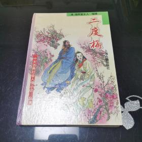 二度梅 《十大古典社会人情小说》丛书