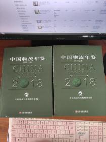 2018中国物流年鉴(上下册)