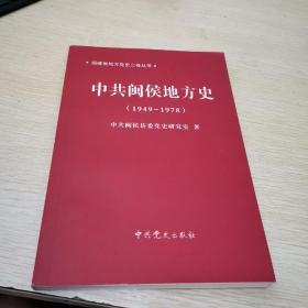 中共闽侯地方史