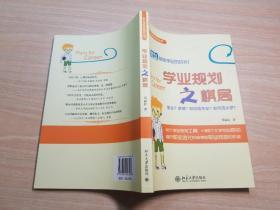 职业启蒙教育丛书:学业规划之棋局
