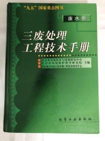 三废处理工程技术手册(废水卷)(精)扉页和书开有印章