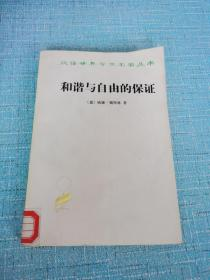 和谐与自由的保证(汉译世界学术名著丛书) 馆藏书