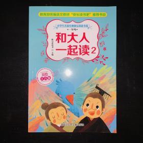蒙氏阅读幼儿学前启蒙用书和大人一起读2