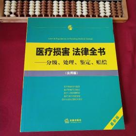 医疗损害 法律全书:分级、处理、鉴定、赔偿(实用版)