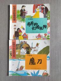 彩画中外智慧故事 外国卷:魔刀、奇异的订婚礼物(2本合售)