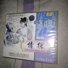 越剧 情探 VCD
