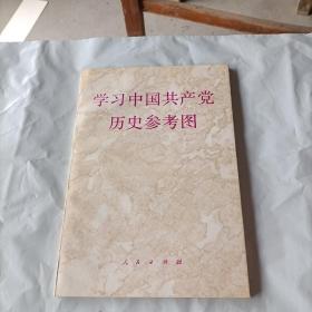 学习中国共产党历史参考图
