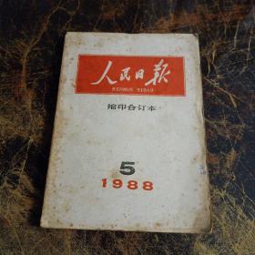 人民日报缩印合订本1988年第5期