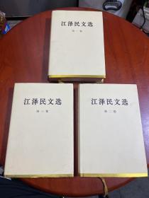 江泽民文选(第一、二、三卷)