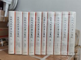 近现代史料笔记丛刊(全十册)