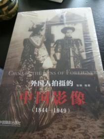 外国人拍摄的中国影像:1844-1949