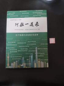 庆祝新中国成立70周年·阿拉一道来:52个街镇生活垃圾分类故事(上海垃圾分类案例)
