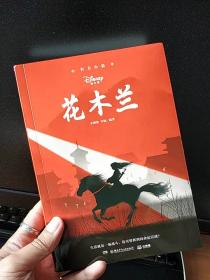 【包邮】花木兰·迪士尼官方小说(2020年刘亦菲主演大电影官方原著小说)