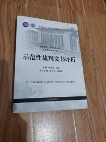 示范性裁判文书评析