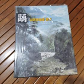 踽 : 山河颂油画·散文 : oil paintings and proses ode to mountains and rivers(半拆封)