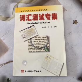 大学英语六级考试强化训练词汇测试专集