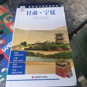 发现者旅行指南:甘肃﹒宁夏 第二版