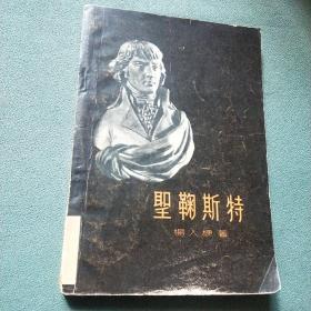 聖鞠斯特 【1957年3月1版1印;印量3000册; 32开馆藏本】