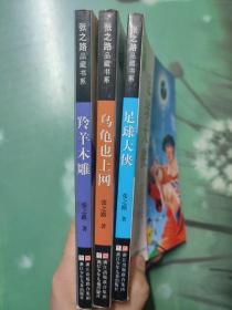 张之路品藏书系:足球大侠,乌龟也上网,羚羊木雕(3本合售)