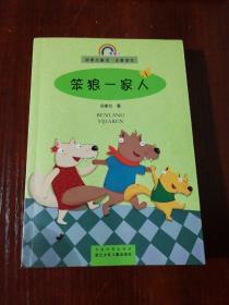 汤素兰童话·注意读本:笨狼一家人(注音版)作者签名本 书有油渍