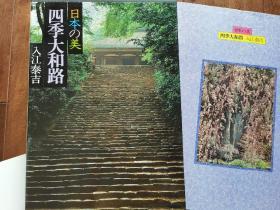 《日本之美3 四季大和路》入江泰吉经典摄影集 8开74作品 奈良古寺与佛像