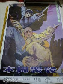 一开彩色宽银幕故事片电影《木棉袈裟》海报宣传画