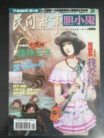 民间故事胆小鬼杂志2008年第7期