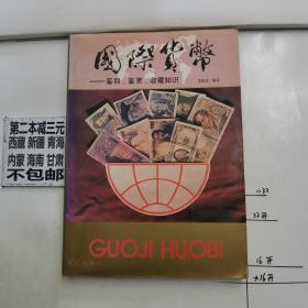 国际货币:鉴别、鉴赏、收藏知识