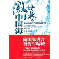 激荡中国海:*后的海洋与迟到的觉醒❤ 王佩云著 作家出版社9787506355650✔正版全新图书籍Book❤