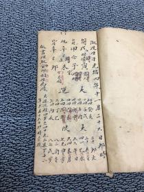 【稀见历史资料】光绪年间手写命书