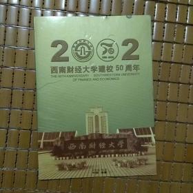 2002西南财经大学建校50周年纪念邮票(内含2000年龙票四方连)