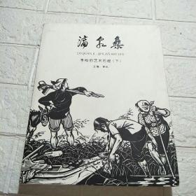 滴泉集:李桦的艺术历程(下册)