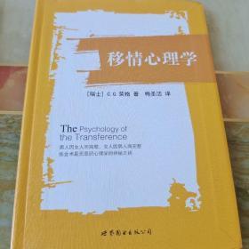 移情心理学(内页干净未翻阅)